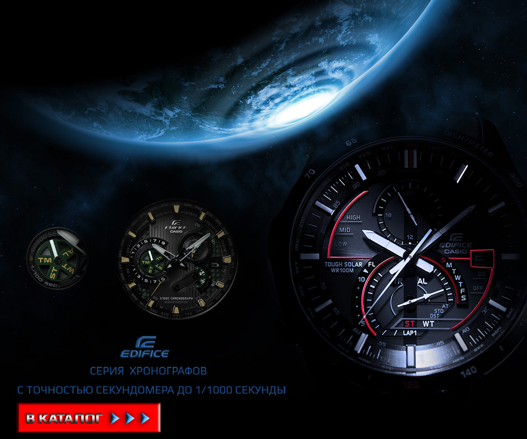 часы casio edifice, хронографы casio