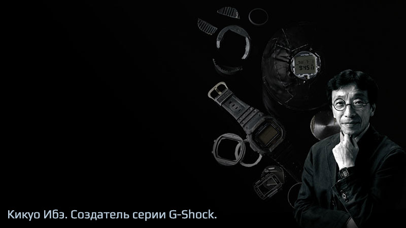 G-Shock, Casio, касио, джи шок. Кикуо Ибэ